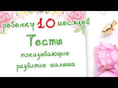 Ребенку 10 месяцев  Тесты на развитие малыша  Доктор Краснова