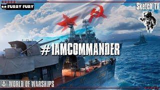 #IAMCOMMANDER! World of Warships. Sketch TV