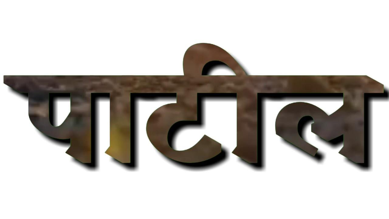 Patil status video | Attitude status | Marathi Status | Boys Status |