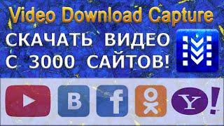 Video Download Capture – Скачать видео с популярных сайтов