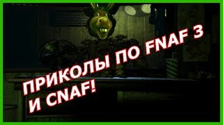Фнаф - Приколы по играм Fnaf 3 и Creepy nights at Freddy's! 5 ночей с фредди, CNAF!