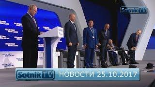 НОВОСТИ. ИНФОРМАЦИОННЫЙ ВЫПУСК 25.10.2017
