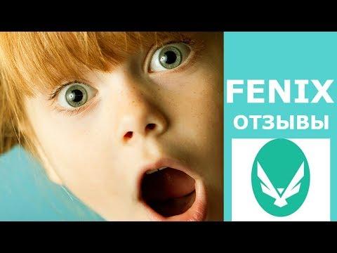 Институт Феникс - отзывы Fenix Институт Трейдинга и Инвестиций