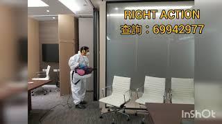 RIGHT ACTION 醫療級專業消毒殺菌服務@中環皇后大道中寫字樓
