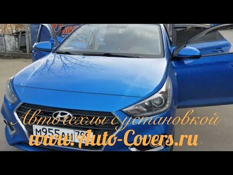 Авточехлы для Hyundai Solaris 2017, Alcantara. Новинка! - YouTube