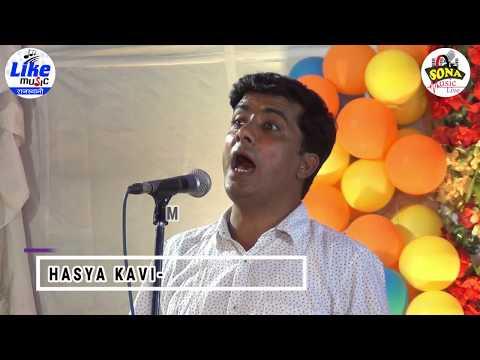 hasya kavi sammelan | kavi sammelan download | Manoj Gurjar Kavi | कवि सम्मेलन 2018