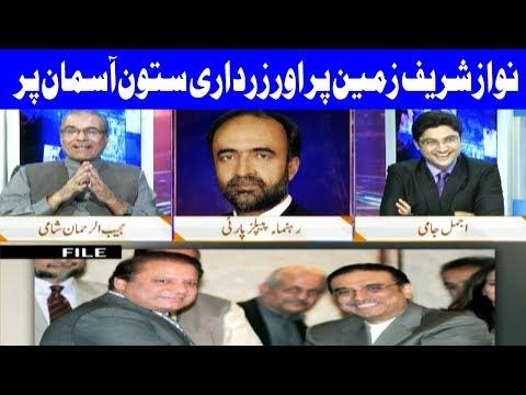 Nuqta E Nazar With Ajmal Jami | 23 November 2017 | Dunya News