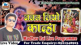जनम लियो कान्हा//लाइव माधव राय/madhav rai entertainment