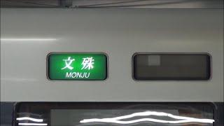 特急列車が行き交う夜の福知山駅 289系特急同士の接続も 2018.12.23
