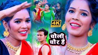 चोली_चोर_है_रे_सखिया || Choli Chor Hai Re Sakhiya || 4K Video Bhojpuri Song Krishna_Premi