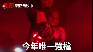【血衛】今年唯一強檔  現正熱映中 ‧ IMAX、4DX、MX4D同步登場