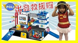 波力救援總部玩具 POLI救援小隊基地總部 玩具開箱 SisiTV思思TV