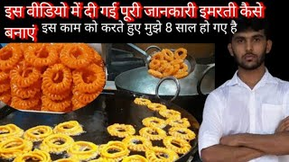 इमरती बनाने की विधि घर पर बनाएं बिल्कुल आसान तरीके, imarti recipe,jangiri in tamil