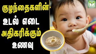 Homemade baby Food in 5 minutes - Tamil Health & Beauty Tips