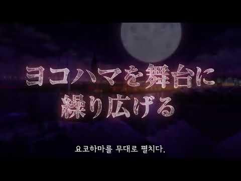 [문스독] 문호 스트레이 독스 극장판 2차 예고편(자막)