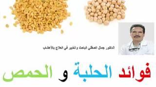 فوائد الحلبة والحمص في زيادة الوزن وجمال البشرة | د جمال الصقلي |