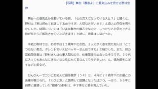 野村宏伸、再婚へ 15歳下ベッキー似美女と同居「大切な存在」 ドラマ...