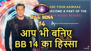 Bigg Boss 14 giving chance to YOU