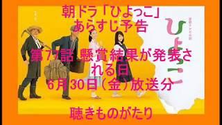 朝ドラ「ひよっこ」第77話 懸賞結果が発表される日 6月30日(金)放送分...