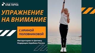 Упражнение на внимание от Ирины Половниковой.