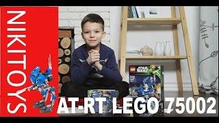 Lego Star Wars 75002 AT RT | Из мультфильма Звездные Войны: Война Клонов Сезон 4