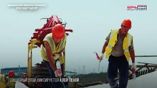 Крымский мост  Технологии  Укладка геотекстиля