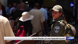 الأردن يرفض قرارَ غواتيمالا نقلَ سفارتِها إلى القدس المحتلة - (25-12-2017)