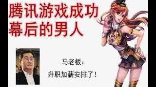 """【中国网游史】42腾讯琳琅天上成功的秘诀及其被天美""""吞并""""的真相"""