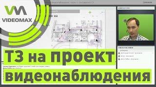Техническое задание на проектирование видеонаблюдения. Вебинар 13 мая 2016