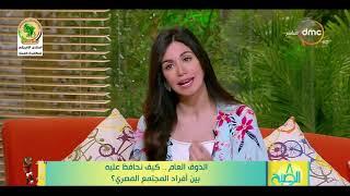 8 الصبح - لقاء مع سوسن مراد والحديث عن الذوق العام .. كيف نحافظ عليه بين أفراد المجتمع المصري ؟