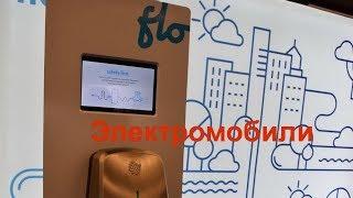 видео Правительство разрешило заряжать электрокары на АЗС