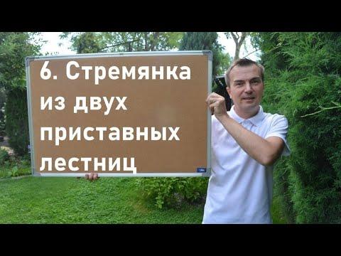6. Стремянка из двух приставных лестниц. Советы от Сергея Неклюдова