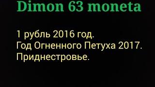 """Обзор монеты 1 рубль 2016 года  ПМР """" Огненный петух """" !!!"""