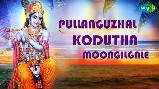Pullanguzhal Kodutha Moongigale Lyrical Song | Krishna Bhakti Song | TMS Hits