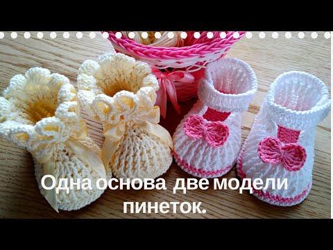 Вязание крючком схемы и модели для детей пинетки
