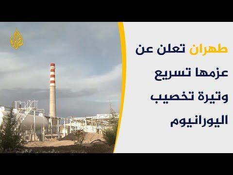 الطاقة الذرية الإيرانية تعلن عزمها تخصيب اليورانيوم  - نشر قبل 15 دقيقة