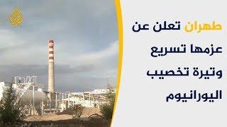 الطاقة الذرية الإيرانية تعلن عزمها تخصيب اليورانيوم 🇮🇷