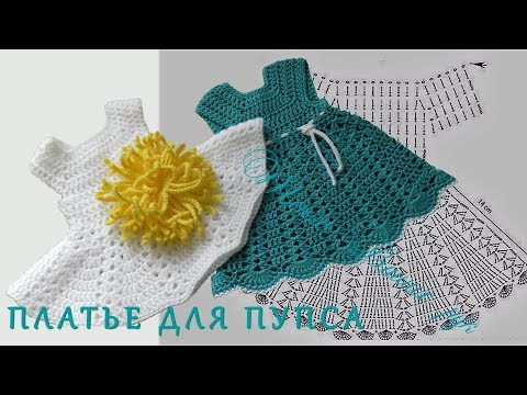 Как связать платье для куклы беби бон крючком для начинающих