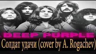Скачать Deep Purple Солдат удачи Cover By A Rogachev