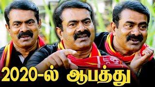 2020 -ல் தமிழகத்திற்கு வரபோகும் ஆபத்து : Seeman Interview About The Future Of Tamilnadu   NTK