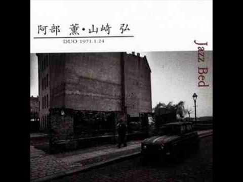 Kaoru Abe & Hiroshi Yamazaki - 1971.1.24. Duo 1