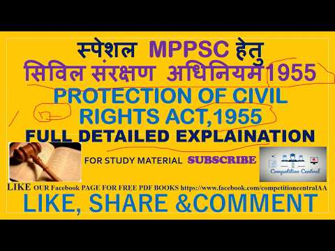 सिविल संरक्षण अधिनियम 1955 [Protection of Civil Rights ACT,1955] for MPPSC