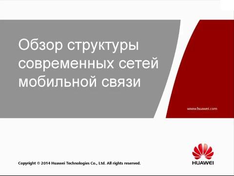 Вебинар 345G №1: Структура современных сетей мобильной связи (GPRS/UMTS/LTE)