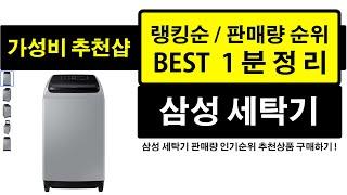 가성비 삼성 세탁기 판매량 랭킹 순위 TOP 10