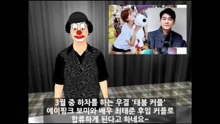 우결 최민용 장도연 합류, 태봄 커플 보미 최태준 하차