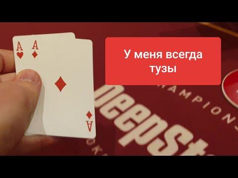 Набил 28 стеков в первый день. Покер в Лас-Вегасе. ВЛОГ #3