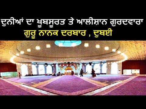 Guru Nanak Darbar , Dubai : Arab Da Pehla Gurdwara   Gurdwara in Dubai
