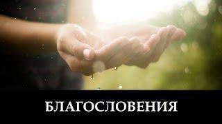 Благословения _ христианские песни (клип)