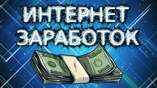 Сайт, который платит 40000 рублей за пару часов  Заработок в интернете без вложений!