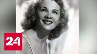 Самая пожилая актриса Голливуда Конни Сойер скончалась на 106 году жизни - Россия 24